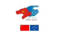 中国与密克罗尼西亚联邦建交25周年