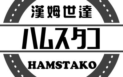 南京汉姆世达文化传播有限公司l...