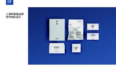 上海时装周品牌宣传物料设计