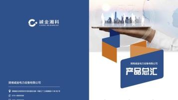 湘科商貿宣傳冊設計