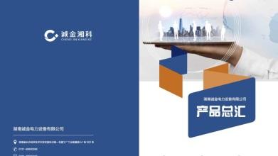 湘科商贸宣传册设计