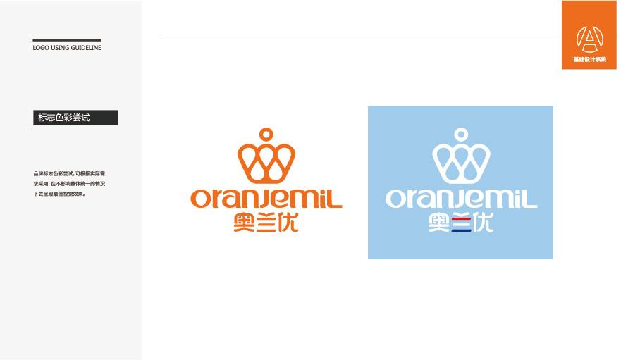奥兰优品牌标志设计中标图3
