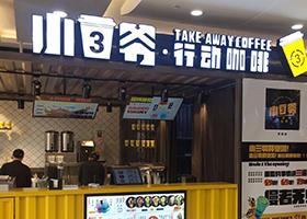 小三爷行动咖啡VI设计案例