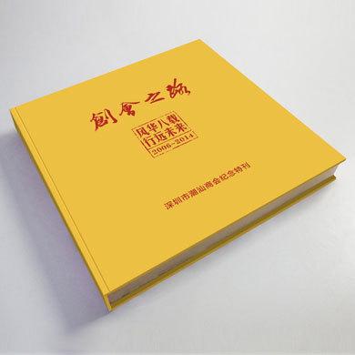 潮商会《创会之路》画册设计