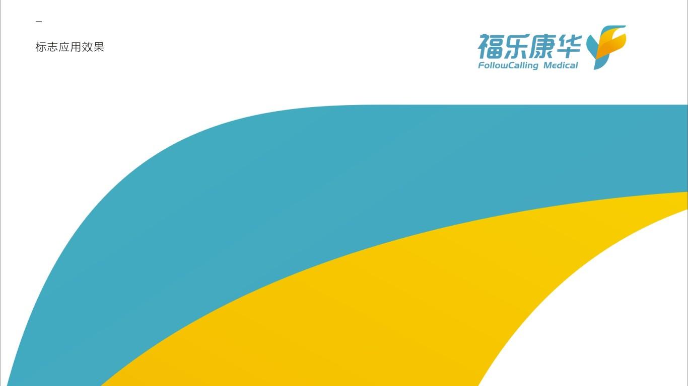 福乐康华LOGO设计中标图2
