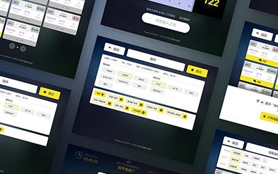 车辆维修报修软件交互及界面设计