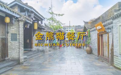 金熊猫餐厅