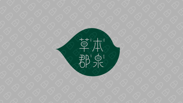 草本郡泉品牌LOGO设计入围方案6