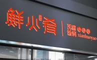 北京 · 鲜火肴瓦罐酱焖小海鲜