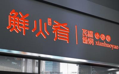 北京 · 鮮火肴瓦罐醬燜小海鮮