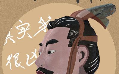 秦始皇帝陵博物院文创衍生设计-...