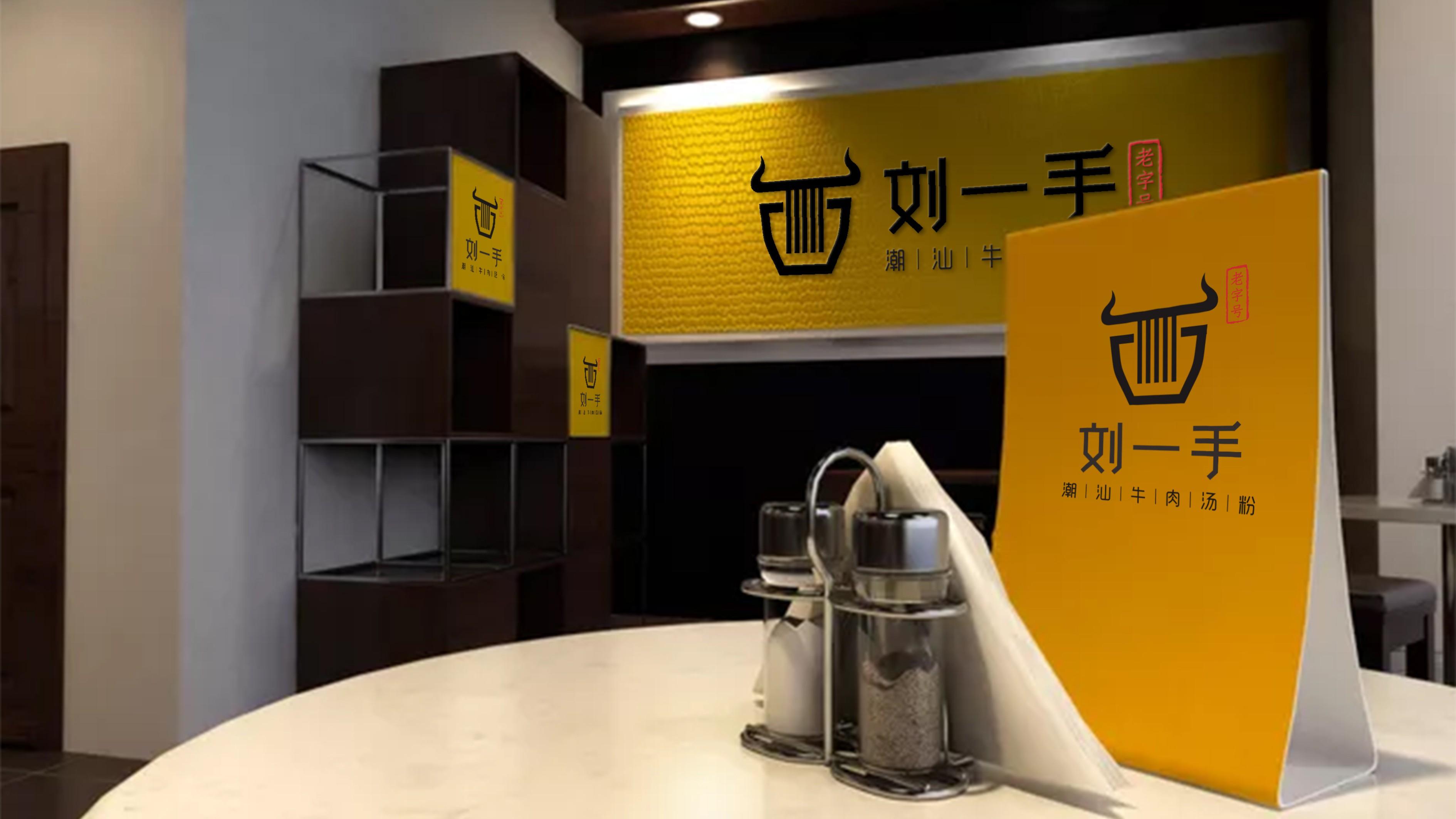 刘一手潮汕餐饮品牌LOGO设计