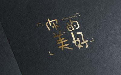 你的美好图文印刷logo