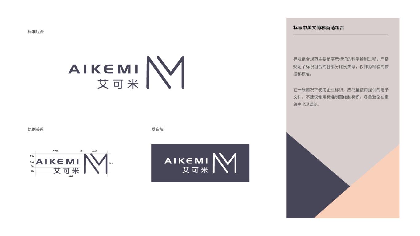 艾可米品牌VI设计中标图1