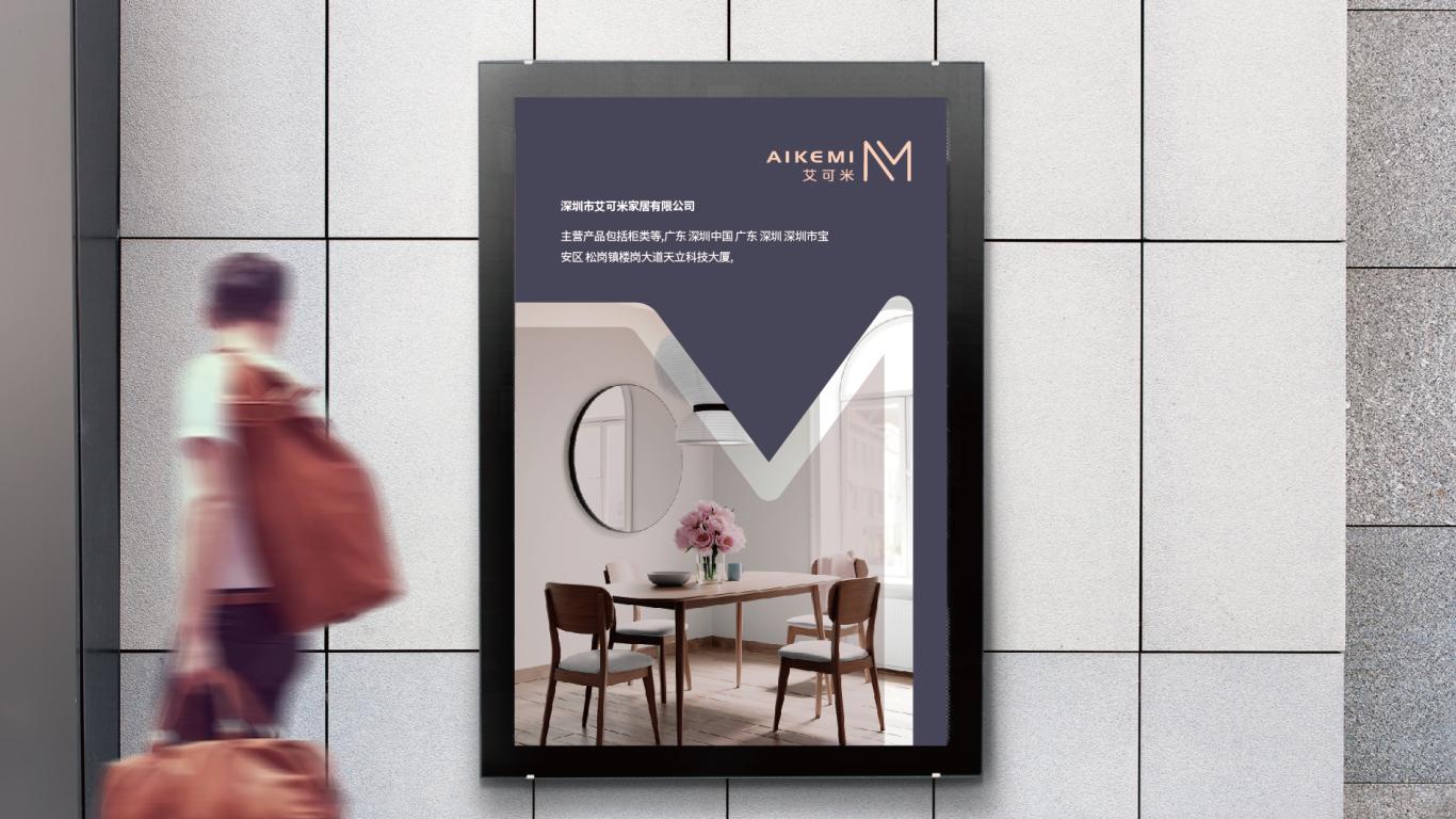 艾可米品牌VI设计中标图14