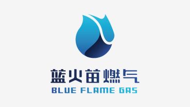 蓝火苗燃气LOGO设计
