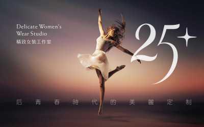 25+女装工作室品牌logo设...