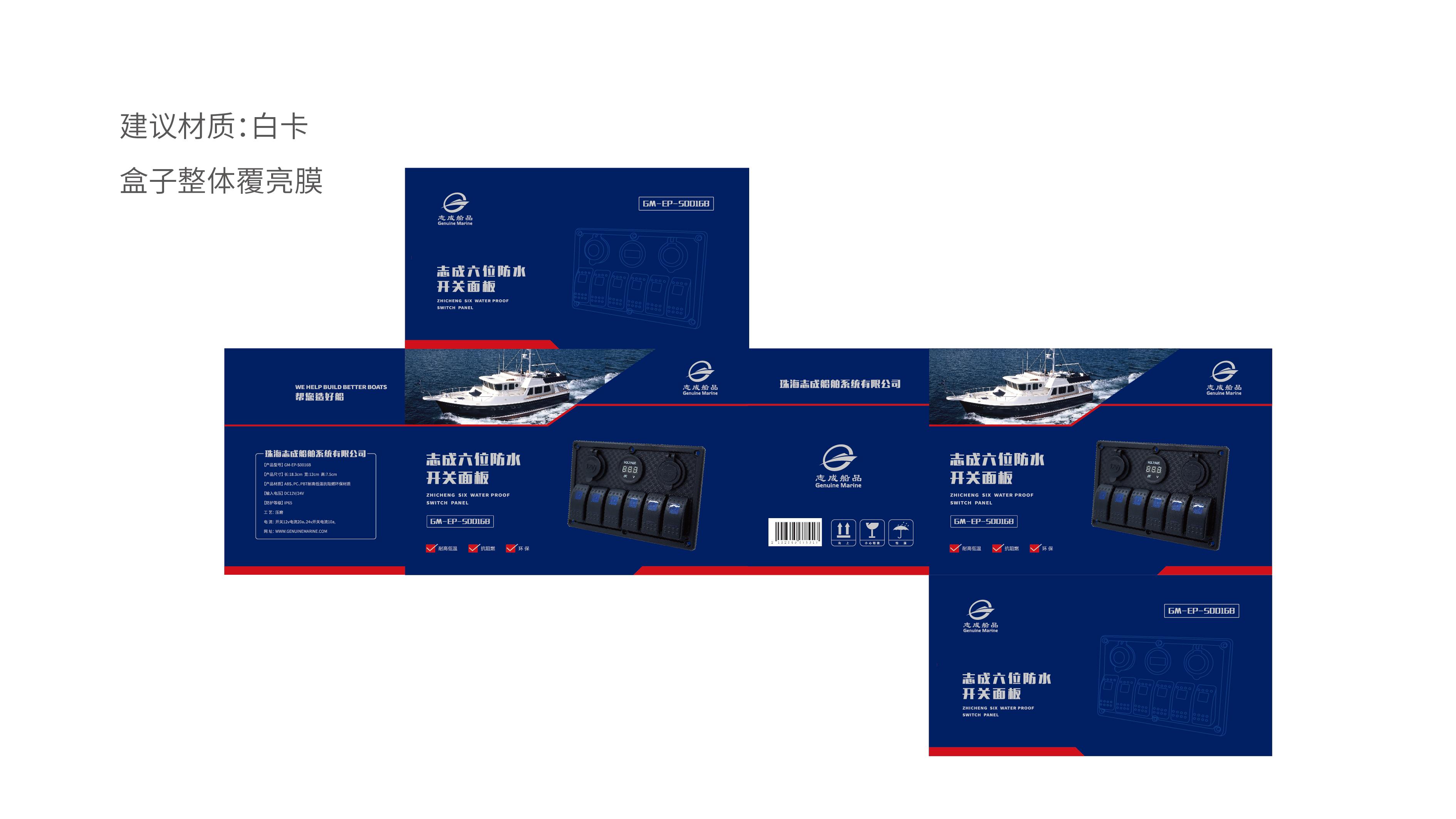 志成genuinemarine品牌包裝設計
