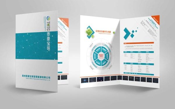 泰豪宝碳智慧能源画册海报等平面设计-画册设计
