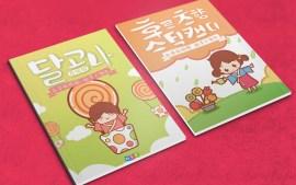 产品颜值孵化记:韩国慈恩岛棒棒糖包装策划设计