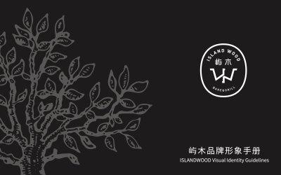 屿木烘培logo,VI设计