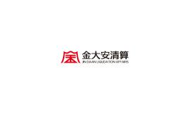 金大安清算(金融会计清算)行业logo设计