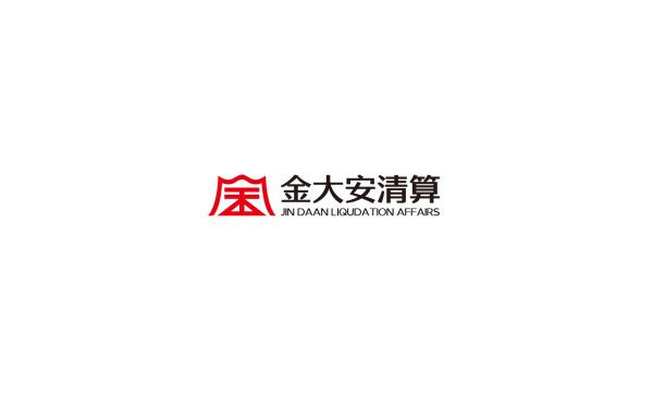 金大安清算(金融會計清算)行業logo設計
