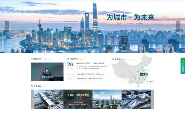 上海市建筑科学研究院(集团)