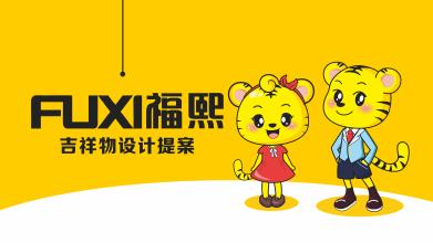 福熙吉祥物乐天堂fun88备用网站