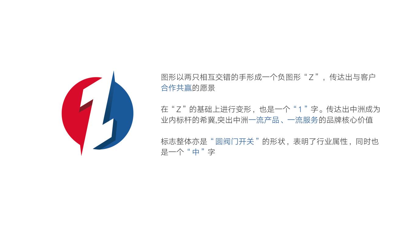 中洲LOGO设计中标图2