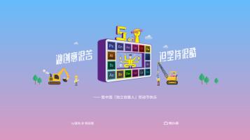 新利18体育登录劳动节LOGO主题海报设计