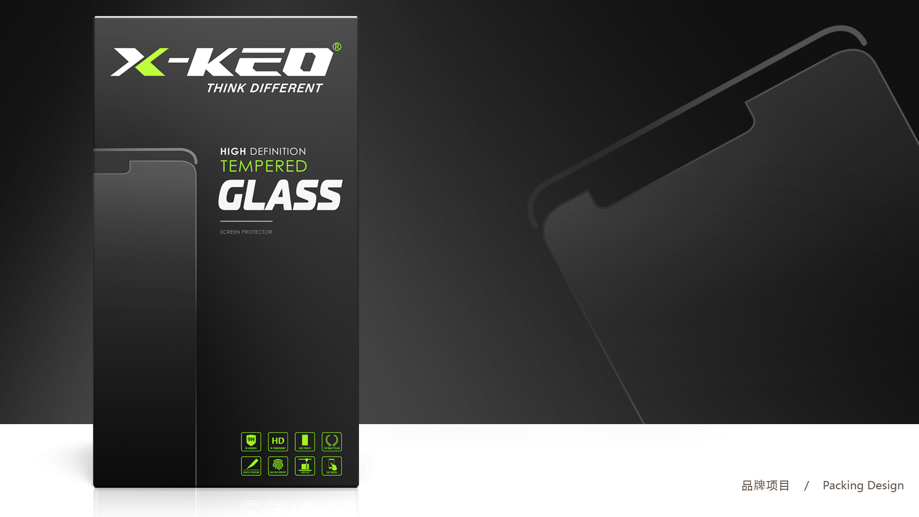 XKEO包装设计
