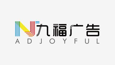 九福广告LOGO设计