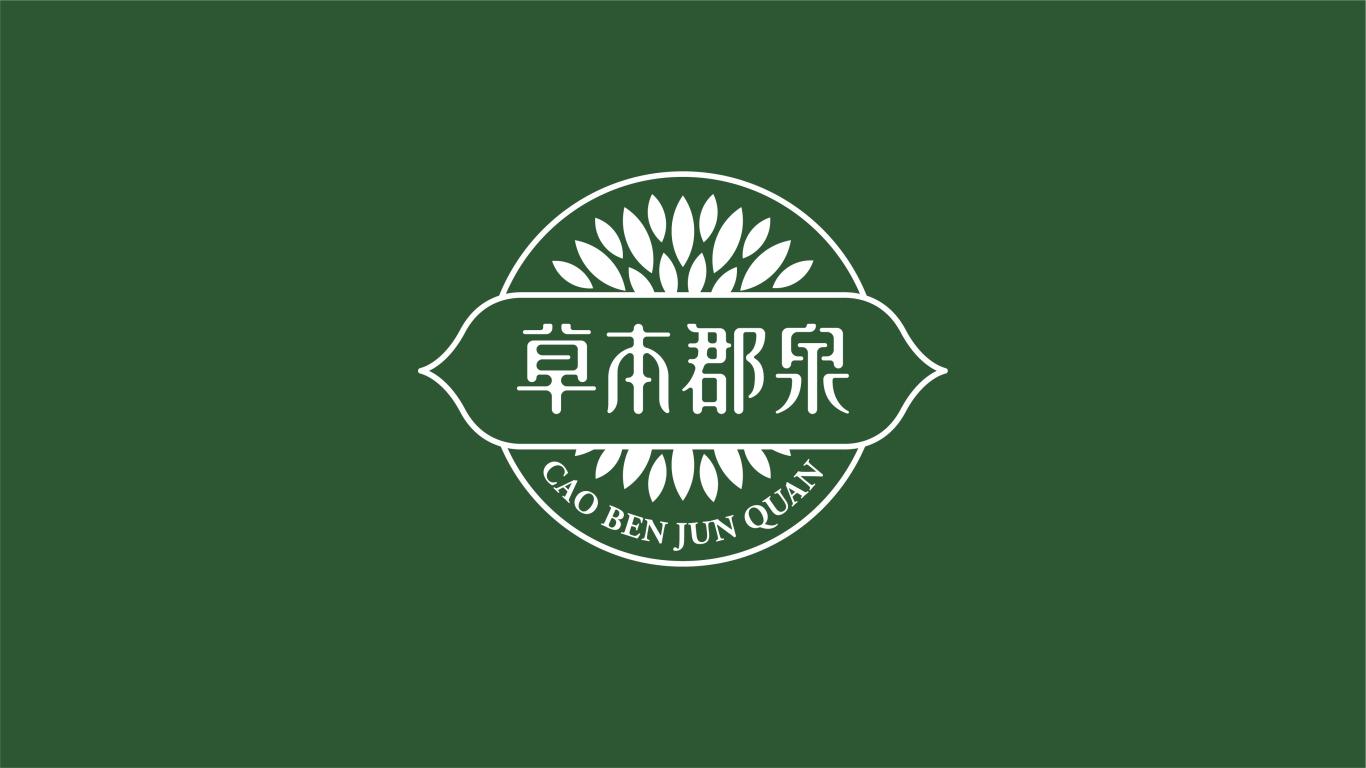 草本郡泉品牌LOGO设计中标图0