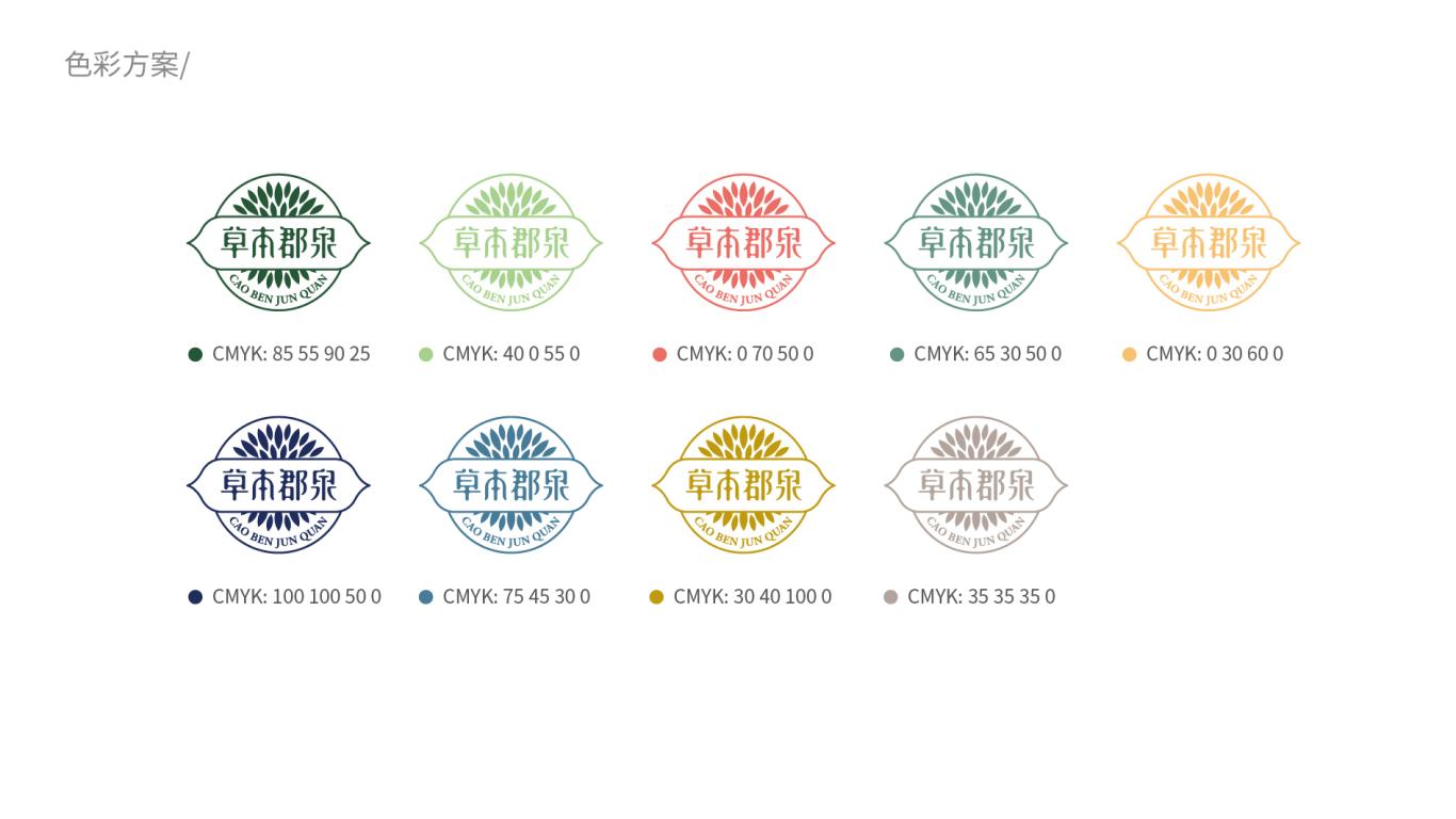 草本郡泉品牌LOGO设计中标图2