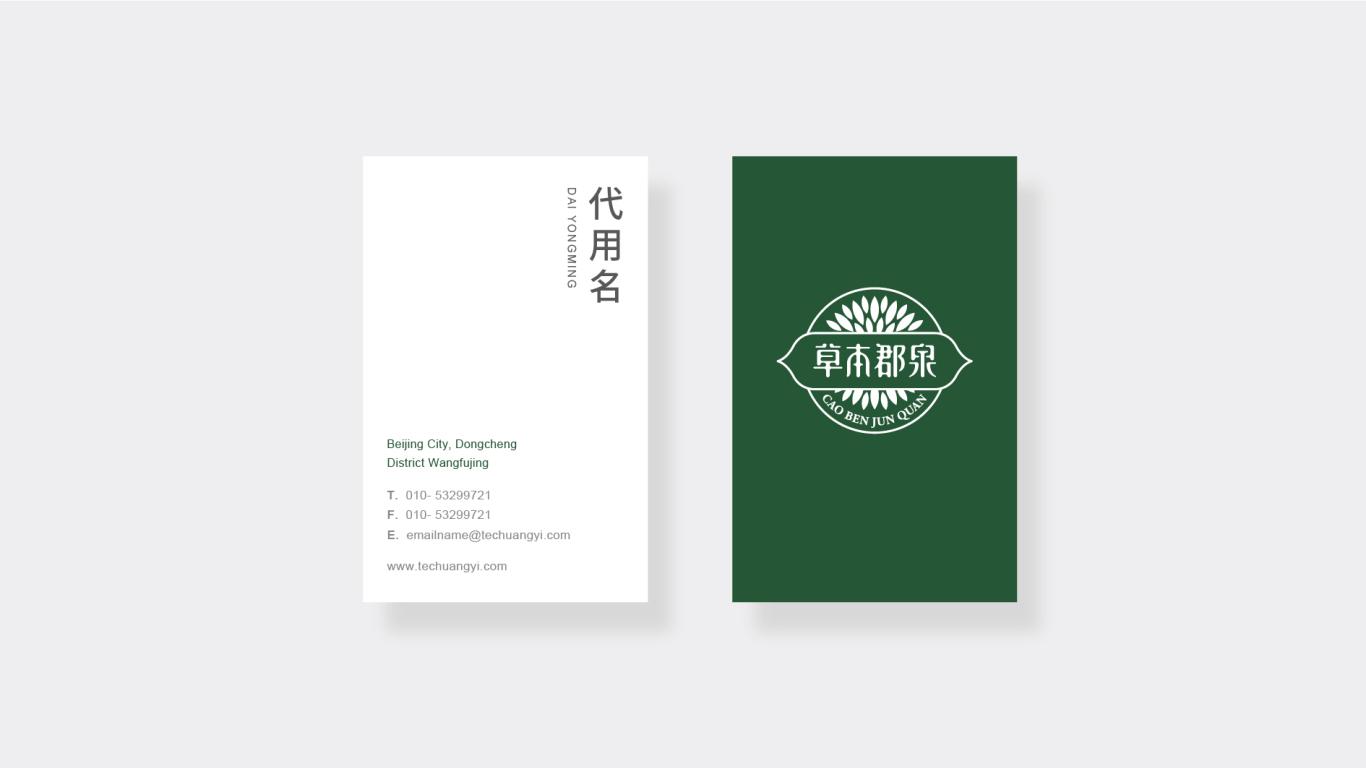 草本郡泉品牌LOGO设计中标图3