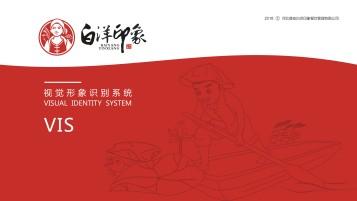 白洋淀综合餐饮VI乐天堂fun88备用网站