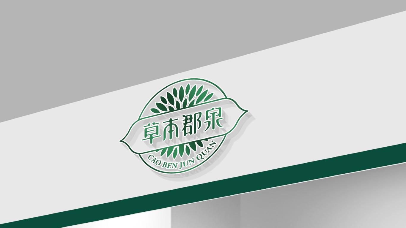草本郡泉品牌LOGO设计中标图8