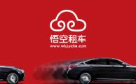 悟空租车品牌形象标志LOGO设计