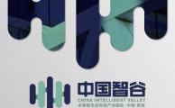中国智谷产业园品牌形象标志LOGO设计