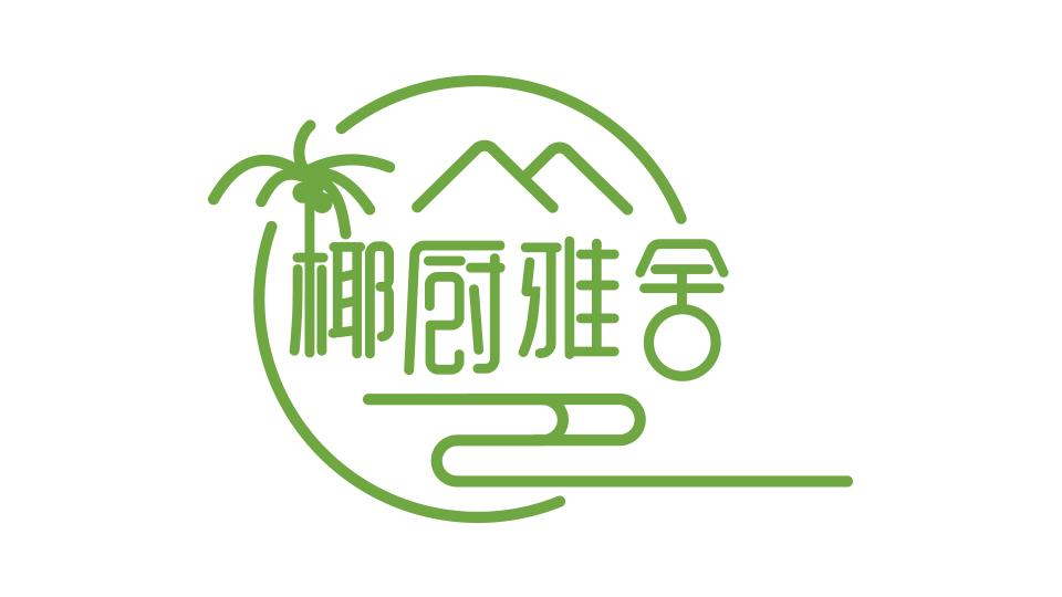椰厨雅舍品牌logo设计
