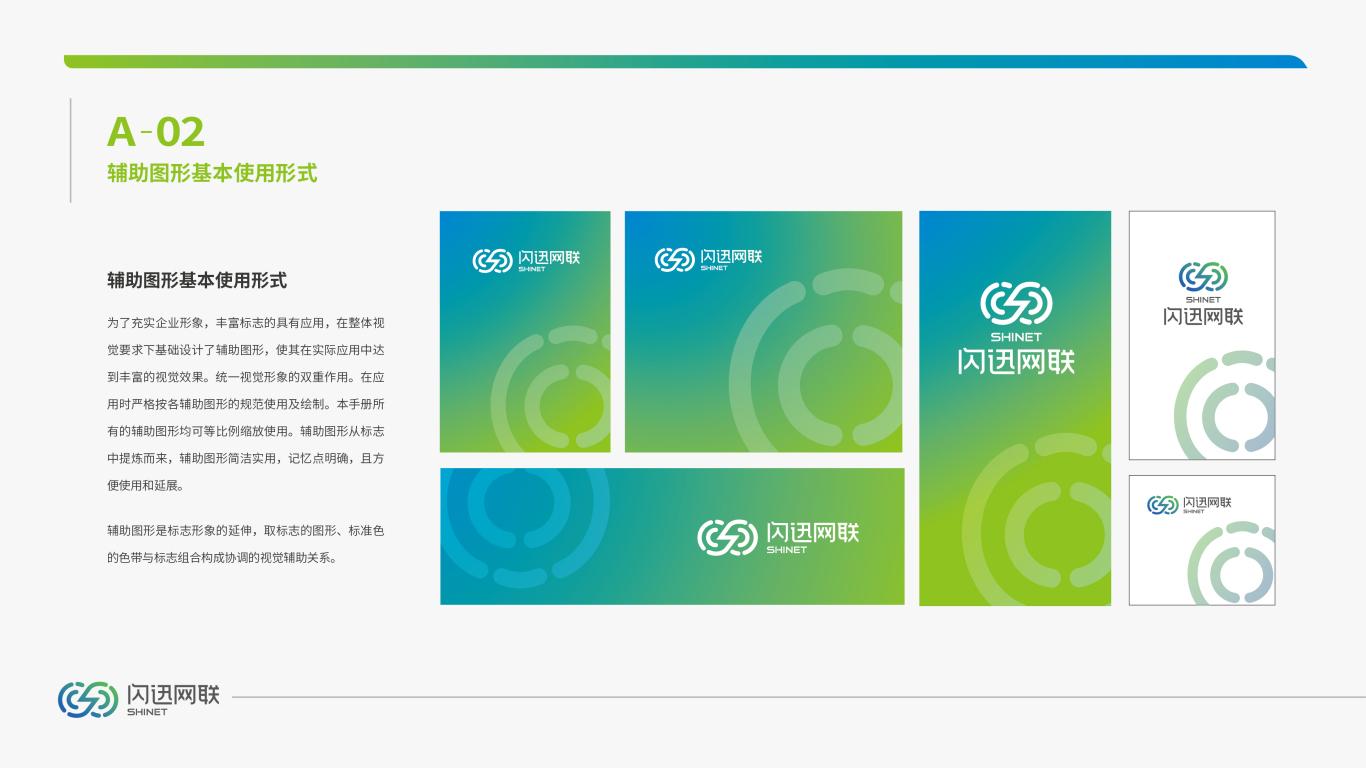 閃迅網聯企業vi設計中標圖3