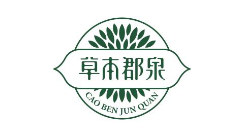 草本郡泉品牌LOGO设计
