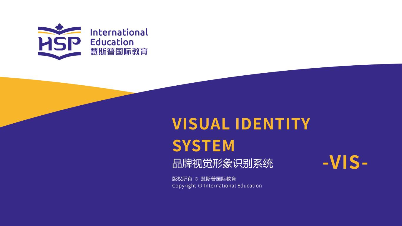 慧斯普国际教育企业vi设计中标图0