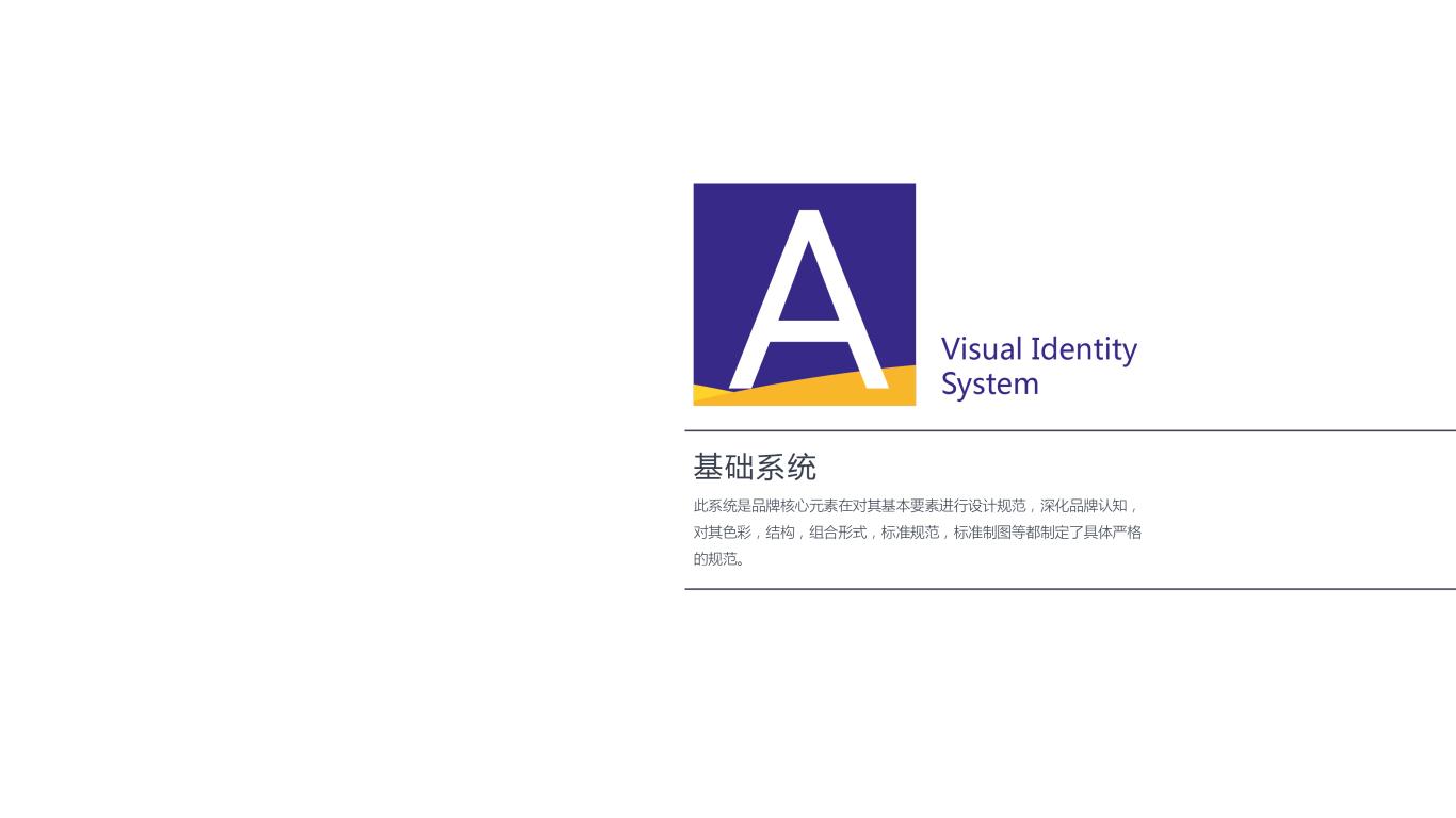 慧斯普国际教育企业vi设计中标图2