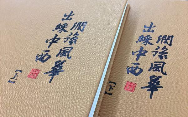 华润电力集团画册设计
