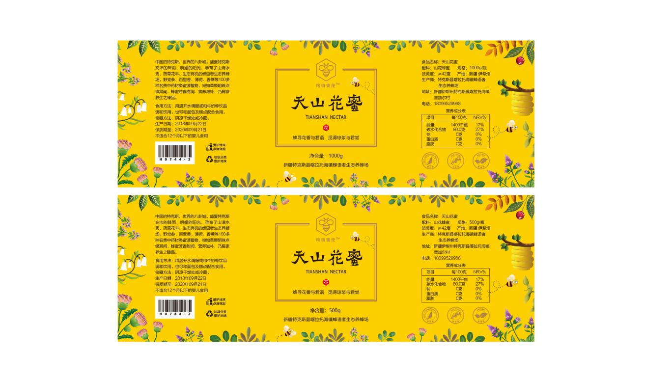喀拉峻蜂巢產品包裝設計中標圖1