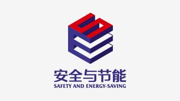 安全與節能LOGO設計