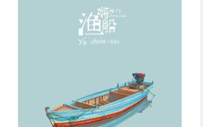 渔船(单个元素的深造加上思维)...