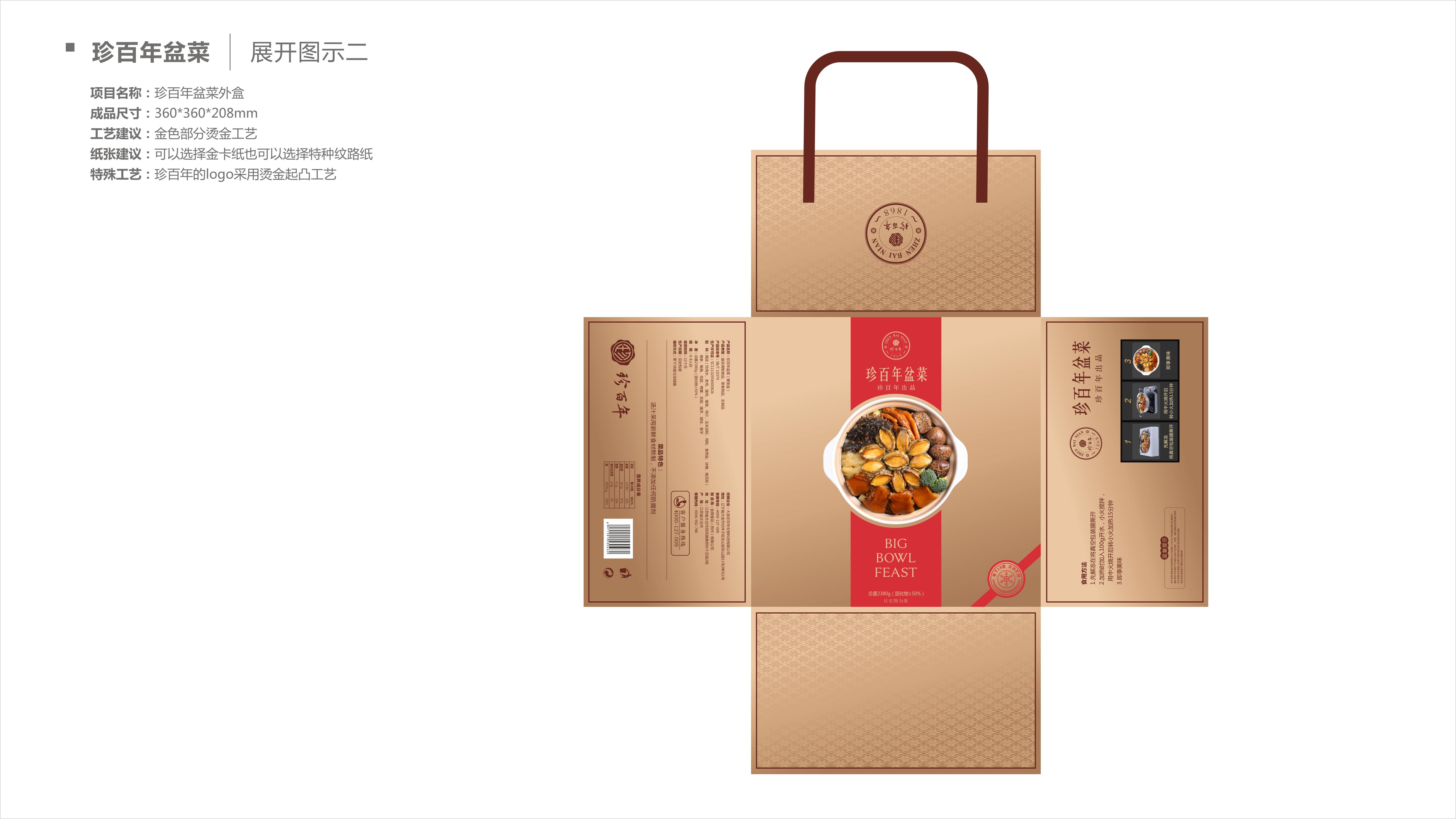 珍百年产品包装设计